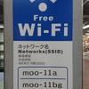 釧路フィッシャーマンズワーフMOOで利用できる無料Wi-Fi「MOO Wi-Fi」の設定方法と接続手順