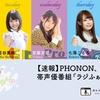#PHONON 、帯声優番組『 #ラジふぁぼ 』開始。MCは #天海由梨奈 #星谷美緒 #首藤志奈 #七海こころ #並木さくら