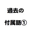 過去の付属語(〜だった) ①