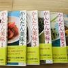 【ベターホームの本】かんたん美味そろった!!
