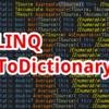 【C#,LINQ】ToDictionary~配列やリストからDictionaryを作りたいとき~