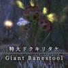 【FF14】 モンスター図鑑 No.079「特大ドクキリタケ(Giant Banestool)」