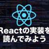 React のソースコードを読んでみよう!