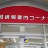 道の駅:ゆうひパーク浜田③(島根県浜田市)