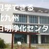 北九州日明浄化センター 工場見学ができます😊