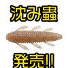 【一誠】脚が細かく動くイモ虫系ワーム「沈み蟲」発売!