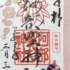 【大阪】阿部野神社&開口神社の限定御朱印(2021年3月拝受分)
