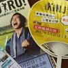ミュージカル KINJIRO!本当は面白い二宮金次郎を観てきました