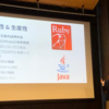 【参加レポート】Ruby Business Users Conference 2019で登壇してきました