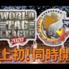 【新日本プロレス】WORLD TAG LEAGUE 後半戦 展望