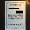 【ITパスポート】合格証書が到着!学習時間やオススメ参考書まとめ