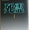 埴谷雄高「死霊 I」(講談社文芸文庫)「序」