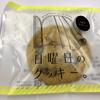 平日のあの曜日に食べました。∴ 日曜日のクッキー。 円山店