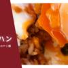 【挑戦!おやじ飯】うま味たちの密集地帯!『おかかチャーハン』のレシピ