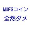 【シーテック体験記】仮想通貨MUFGコインが想像以上にダメダメだった