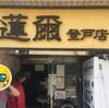 世界一太くて硬い麺??二郎インスパイア系『蓮爾 登戸店』のヤバさとルールを紹介。