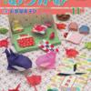 月刊おりがみ 2017年11月号 特集:お部屋遊び