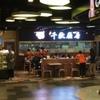 上海/静安寺_千秋膳房晶品店(牛肉麺)