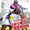 2014.03 サラBLOOD! vol.02