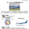 【NH】B737-700退役