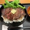 米沢牛を食べたがね、のお話