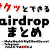 サクッと登録!airdrop5種まとめ~MetaMaskかMyEtherWarret&Telegram必須~