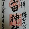 兵庫県神戸市中央区 生田神社