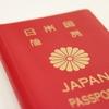 はじめて海外旅行に行ってみた!「パスポート申請から取得」編