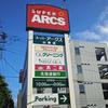 グランシャリオ 山鼻店 / 札幌市中央区南12条西11丁目 スーパーアークス山鼻店 1F