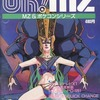 Oh!MZ 1983年1月号を持っている人に  大至急読んで欲しい記事
