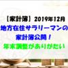 【家計簿】2019年12月 地方在住サラリーマンの家計簿公開!年末調整がありがたい