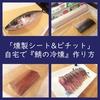 「燻製シート&ピチット」合わせ技で『〆鯖の冷燻』!作り方