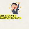 【おすすめスライド】「ラク(効率化)して作る! shurikenエフェクトのノウハウ。」