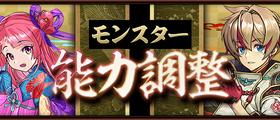 【パズドラ】式神強化来たって?