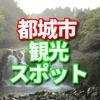 宮崎県都城市のふるさと納税はみやこざくらと霧島赤黒 おさつポーク 宮崎牛モモステーキ 都城産観音池ポークなどが人気のようです。 観光スポットについてシェアします。