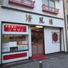 シウマイ一筋で有名な行列のできる店清風楼行ってきました!(中華料理)横浜中華街周辺ランチ情報口コミ評判