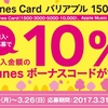 ミニストップでiTunesカード10%増量キャンペーン開催中 (2017年3月26日まで)