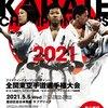 【エントリー情報】白蓮会館「2021/5/5 全関東大会」の出場選手を募集|WKO空手ワールドカップ選抜戦