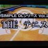 3DS DLソフト「@SIMPLE DLシリーズ Vol.26 THE テニス」レビュー!まさにシンプルかつ熱い1本!