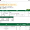 本日の株式トレード報告R3,03,10