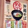 「吉野家」(名護バイパス店)で「沖縄そば(大盛)+豚皿(並)」 190+280−80円(そば大盛無料・天ぷら定期券) #LocalGuides