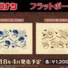 【グッズ】「名探偵コナン」 フラットポーチ 2018年4月頃発売予定