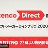 9/17の23時より!「Nintendo Direct mini ソフトメーカーラインナップ 2020.9」放送決定!