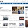 【日本経済を知る】日本経済新聞電子版