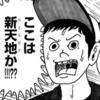 ジャンプ+看板漫画「とんかつDJアゲ太郎」120話感想、ついに次週最終回!