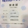 【速報】福知山マラソン!