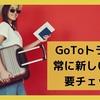 GoToトラベルがGoToトラブルにならないために要チェック。情報が変更になっています。