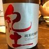 和歌山県 紀土 純米吟醸 ひやおろし