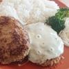 【肉汁じゅわっ】美味しいジューシーハンバーグ【レシピ】
