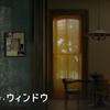 『ウーマン・イン・ザ・ウィンドウ』出演者・キャスト情報/ネタバレ感想レビュー|全てを疑わざるを得ないハラハラのサイコスリラー!【Netflix】
